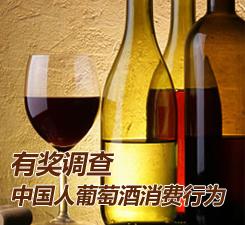 中国人葡萄酒消费行为有奖调查
