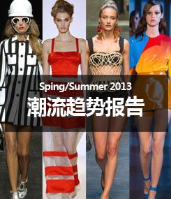 末日后潮流 2013春夏时装趋势