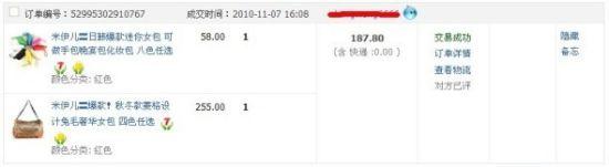 ( 如图所示:帮姐姐买包包,总价值313元的宝贝,最终被我砍成188元包邮!)