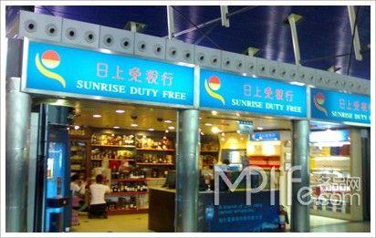 三亚免税店购物 PK 日上机场和香港DFS