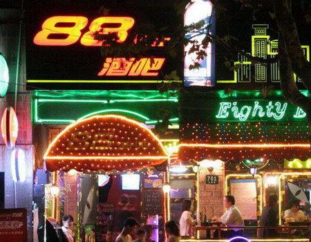 上海衡山路的酒吧