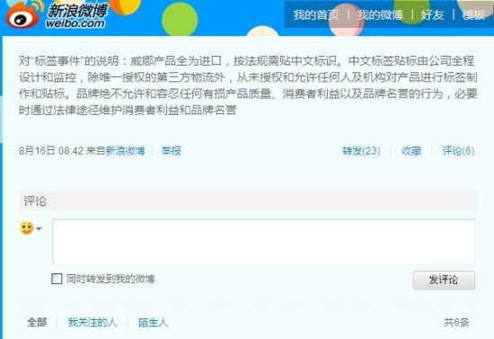 宝洁公司微博发表声明