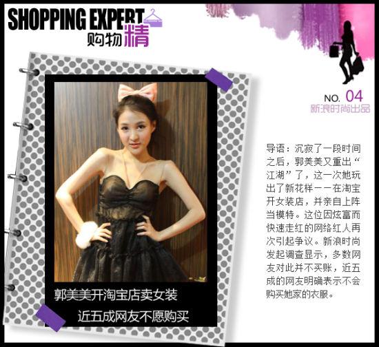郭美美开淘宝店卖女装 近五成网友不买账