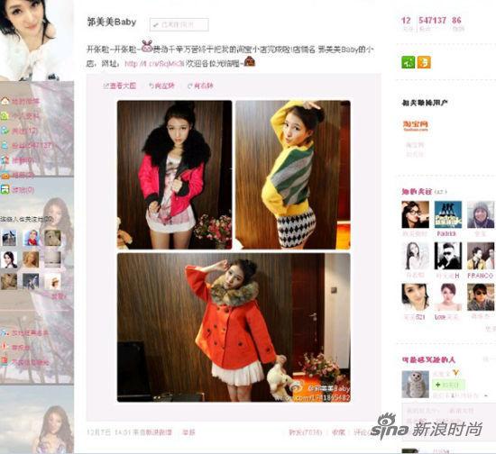 郭美美Baby的微博截图