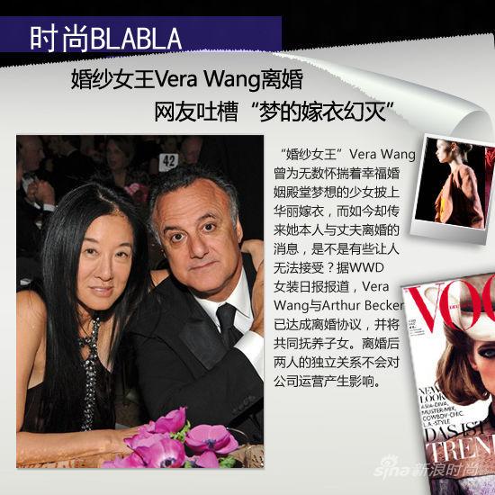 婚纱女王Vera Wang与丈夫离婚