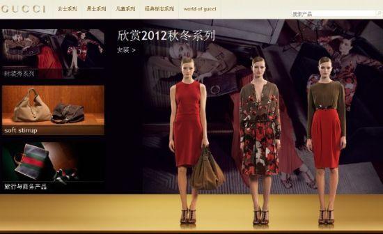 Gucci品牌中文网站截图