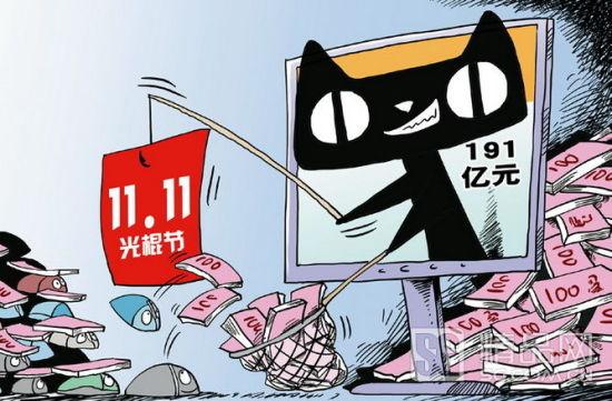 天猫一天卖191亿