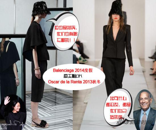 巴黎世家的渔夫帽被指抄袭Oscar De la Renta2013秋冬系列