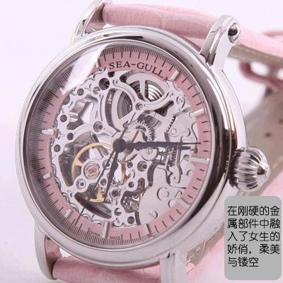 海鸥粉色镂空手表
