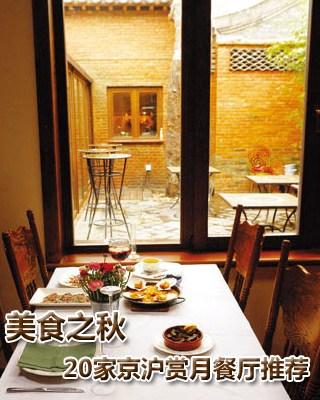 美食之秋 京沪20家赏月餐厅推荐