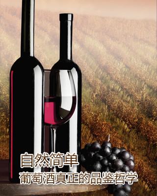 自然简单 葡萄酒真正的品鉴哲学